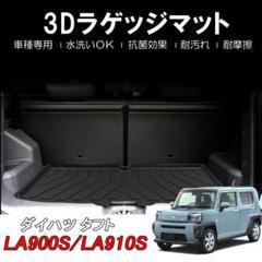 "Thumbnail of ""ダイハツ タフト LA900S LA910S 3Dラゲッジマット"""