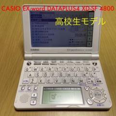 "Thumbnail of ""CASIO EX-word DATAPLUS4 XD-SF 4800 電子辞書"""