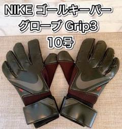 "Thumbnail of ""ナイキ NIKEサッカー ゴールキーパーグローブ  GRIP3"""