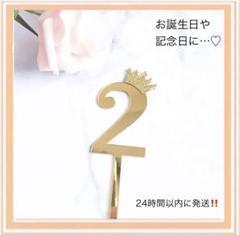 """Thumbnail of """"2歳★ケーキトッパー★誕生日★飾り★バースデー★記念日★女の子★男の子.4"""""""