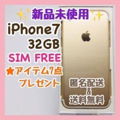 "Thumbnail of ""【新品未使用】iPhone 7 Gold 32 GB SIMフリー 61"""