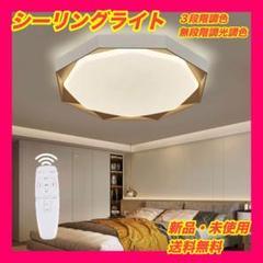 "Thumbnail of ""❤️大特価❤️ LEDライト シーリングライト  無段階調光調色 照明器具6〜8畳"""