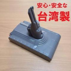 "Thumbnail of ""ダイソン バッテリー Dyson 掃除機 充電池 台湾製 V8(SV10)互換品"""