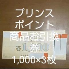 "Thumbnail of ""プリンスポイント 1,000p×3枚 有効期限 22/4/15 商品お引換券"""