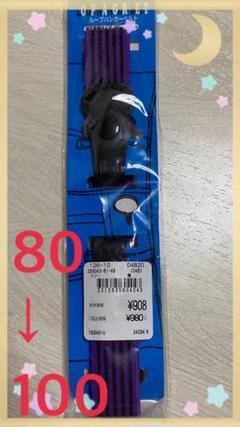 "Thumbnail of ""❼新品 ループハンガーベルト 80-100 黒 紫 男の子 80 90 100"""