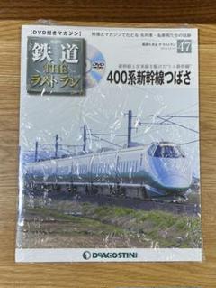 "Thumbnail of ""鉄道ザ・ラストラン 400新幹線つばさ"""