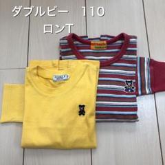 "Thumbnail of ""【ダブルビー110 】ロンT2枚セット"""