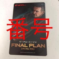 """Thumbnail of """"映画「ファイナルプラン」 ムビチケ 番号通知"""""""