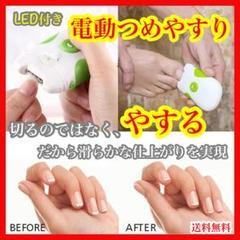 """Thumbnail of """"電動爪やすり 爪 ネイル つめやすり 電池式 水洗い ライト付"""""""