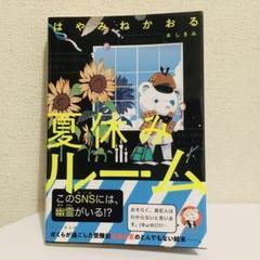 "Thumbnail of ""夏休みルーム"""