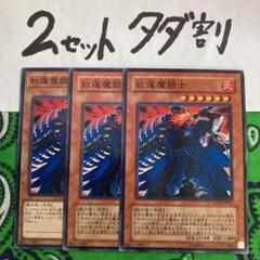 "Thumbnail of ""遊戯王 紅蓮魔闘士 3枚セット 2セットタダ割☆ギム"""