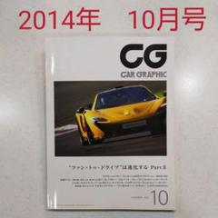 "Thumbnail of ""カーグラフィック 2014年 10月号 CAR GRAPHIC CG"""
