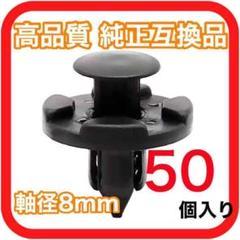 """Thumbnail of """"【軸径8mm】純正互換品 プッシュリベット バンパー クリップ50"""""""