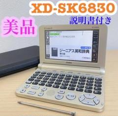 "Thumbnail of ""カシオ CASIO 電子辞書 XD-SK6830 ココチモ限定モデル"""