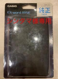 "Thumbnail of ""お値下げ!カシオ EX-word RISE 純正ケース"""