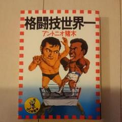 "Thumbnail of ""格闘技世界一 アントニオ猪木"""