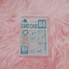 "Thumbnail of ""硬質カードケースb8"""