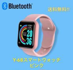 """Thumbnail of """"Y-68 スマートウォッチ ピンク 高性能 Bluetooth 送料無料!! Φ"""""""