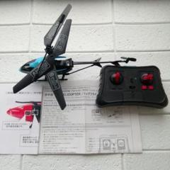 """Thumbnail of """"赤外線 2CH HELCOPTER [室内用ヘリコプター]"""""""