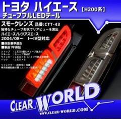 """Thumbnail of """"トヨタ ハイエース 200系 チューブフル LEDランプ スモークレンズ"""""""