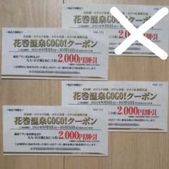 """Thumbnail of """"花巻温泉GoGoクーポン券 2000円分×4枚"""""""