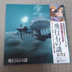 """Thumbnail of """"天空の城ラピュタ レコード"""""""
