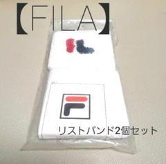 "Thumbnail of ""【新品】FILA  リストバンド 白 2個入り"""