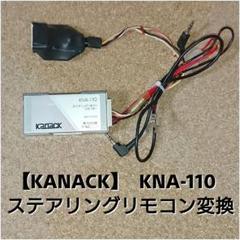 """Thumbnail of """"【カナック企画】ステアリング リモコンアダプター トヨタ車 【KNA-110】"""""""