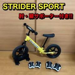 """Thumbnail of """"STRIDER ストライダー スポーツ バランスバイク 肘 膝 サポーター付き"""""""