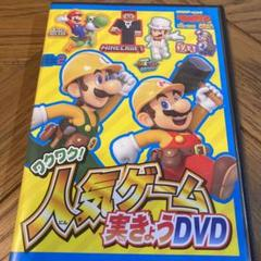"""Thumbnail of """"てれびげーむマガジン May2020 DVD"""""""