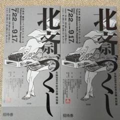 """Thumbnail of """"北斎づくし ペア招待券"""""""