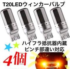 """Thumbnail of """"新品 4個セット T20 ステルスバルブ LEDシングル ピンチ部違い アンバー"""""""