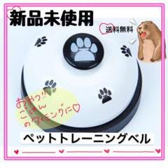 "Thumbnail of ""翌日以内発送★ペットトレーニングベル おもちゃ 呼び鈴 猫や犬用"""