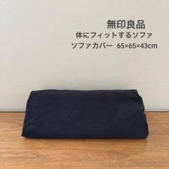 """Thumbnail of """"無印良品 体にフィットするソファ カバー 黒 ブラック ビーズクッション"""""""