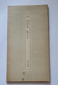 "Thumbnail of ""淸 何紹基 臨金文"""