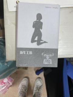 "Thumbnail of ""Hon Studio/海工坊 1/12 可動 フィギュアfigma改造用 素体"""