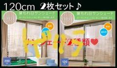 "Thumbnail of ""サンシェード 日除け 窓 ベランダ 家 カーテン ブラインド タープ 遮光 6"""