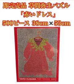 "Thumbnail of ""草間弥生 クサマヤヨイ パンプキン 赤いドレス オブジェ パズル"""