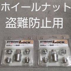 """Thumbnail of """"ホイール ナット ストロング ロック 盗難防止用"""""""