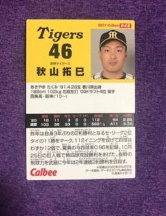 "Thumbnail of ""プロ野球チップス2021  秋山拓巳選手 カード"""