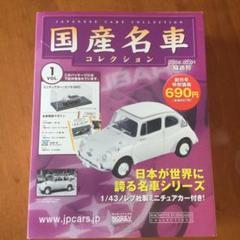 "Thumbnail of ""国産名車コレクション 創刊号 スバル360 ミニカー"""
