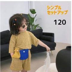 """Thumbnail of """"シンプル セットアップ マスタード 120 半袖 ショートパンツ"""""""