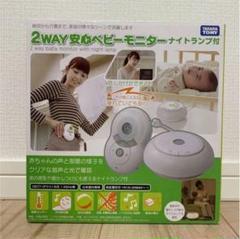 "Thumbnail of ""2way安心ベビーモニター♦︎ナイトランプ付♦︎タカラトミー"""