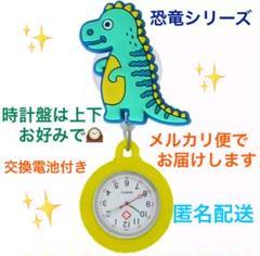 """Thumbnail of """"【新品】かわいい 恐竜 ナースウォッチ スマイル 懐中時計 リール クリップ式"""""""