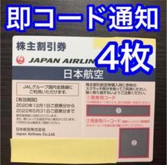 "Thumbnail of ""JAL 日本航空 株主優待券 【4枚】コード通知のみ"""