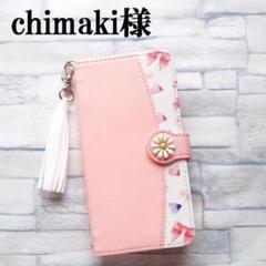 "Thumbnail of ""chimaki様のページ"""
