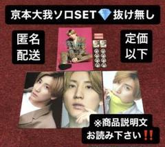 "Thumbnail of ""SixTONES 京本大我 2021 2022 カレンダー シール 切り抜き"""