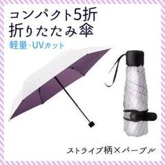"""Thumbnail of """"【大好評!特価】折りたたみ 傘 軽量 折りたたみ UV日傘 晴雨兼用 女性 紫縞"""""""