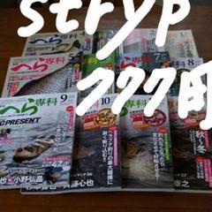 """Thumbnail of """"月刊 へら専科 2020.1月号から12月号"""""""