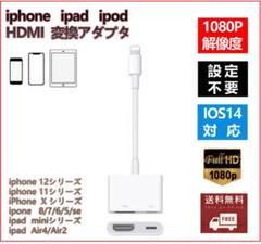 "Thumbnail of ""iPhone iPad HDMI変換ケーブル"""